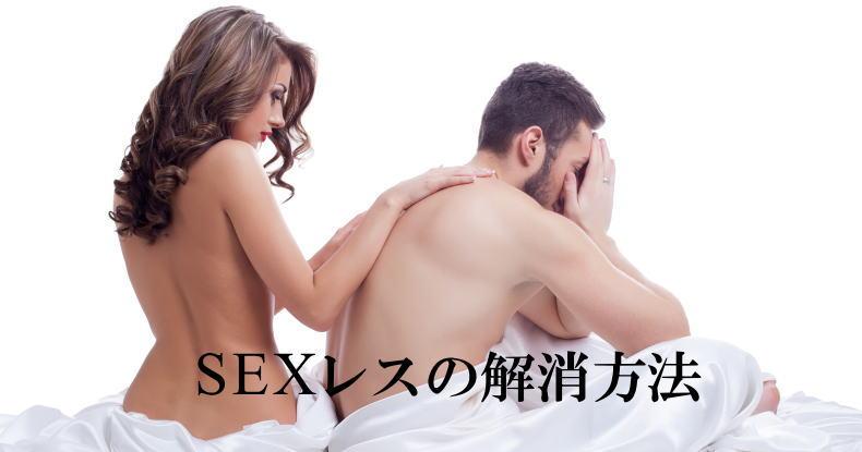 SEXレス