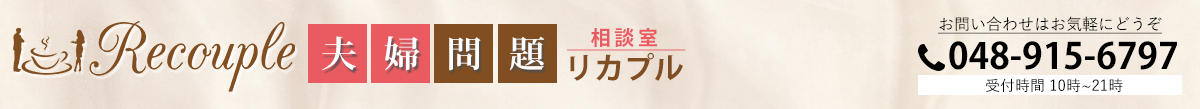 夫婦問題・離婚問題のご相談なら東京・埼玉・越谷のリカプルへ