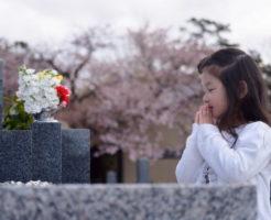 夫のお墓問題